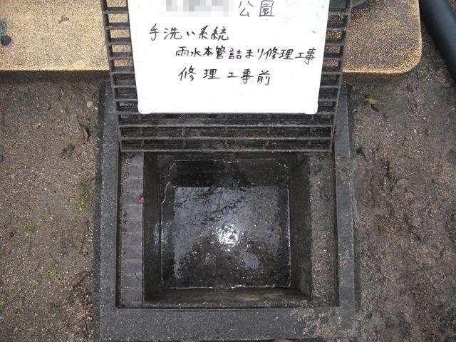 手洗い系統 雨水本管 詰まり修理