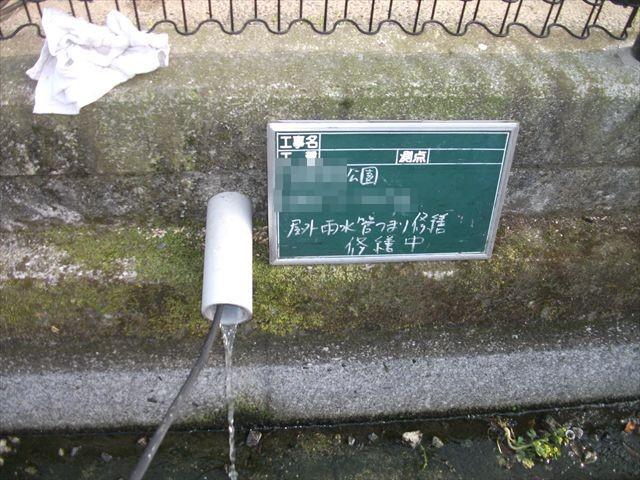 公園 屋外雨水管詰まり修繕