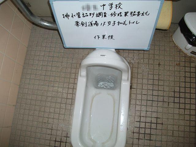 和式トイレ詰まり修理【異物吸引】