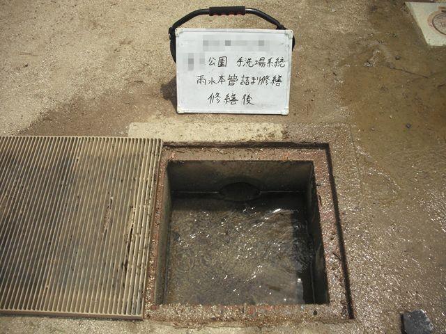 手洗い場系統 雨水本管詰まり修繕