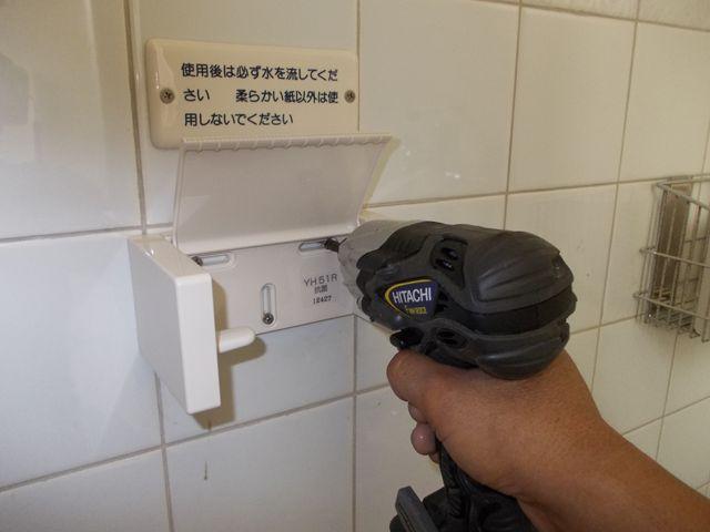 トイレットペーパーホルダー破損修理