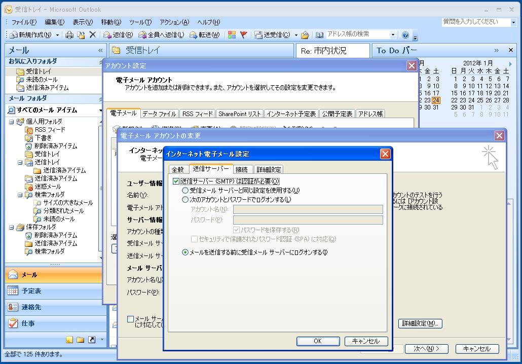 MS Outlookのアカウント設定